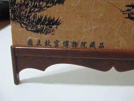 2011.11.04 492 pcs 富春山居屏風拼圖 (32).jpg