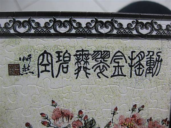 2011.12.26 462 pcs 動搖金翠舞碧空與國色春融圖 (3).JPG
