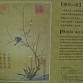 2012.01.07 500 pcs 蠟梅山禽_盒 (4).jpg