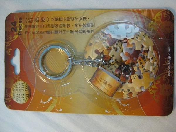 2012.01.26 24 pcs 祈福燈鑰匙圈 (3).jpg