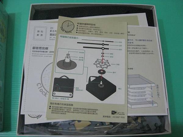 2012.02.05 168片快樂時光(Peter Rabbit)時鐘拼圖 (2).jpg