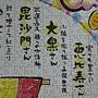 2012.04.20 1000P 滿願七福神 The Seven Lucky Gods (7)