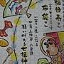 2012.04.20 1000P 滿願七福神 The Seven Lucky Gods (9)