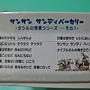 2012.04.23 500 pcs 麵包屋 (7)