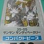 2012.04.23 500 pcs 麵包屋 (13)