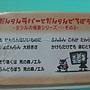 2012.04.24 500P 下午茶Danran Lover & Danran Robber (2)