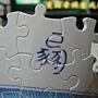 2012.05.11 160P Puzzle Vase 藍鳳和鳴 (5)