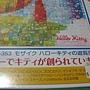 2012.05.15-16 1000P Hello Kitty (2)