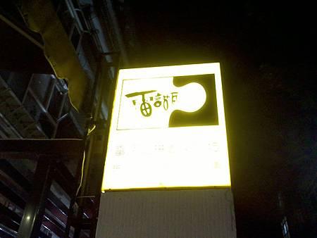 2012.06.09 雷諾瓦台北南西店 (2)