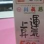 2012.06.22 500片運氣上昇(安川真慈) (3)
