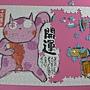 2012.06.22 500片運氣上昇(安川真慈) (5)