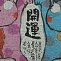 2012.06.22 500片運氣上昇(安川真慈) (11)