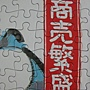 2012.06.22 500片運氣上昇(安川真慈) (13)