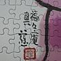 2012.06.22 500片運氣上昇(安川真慈) (16)