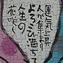 2012.06.22 500片運氣上昇(安川真慈) (17)