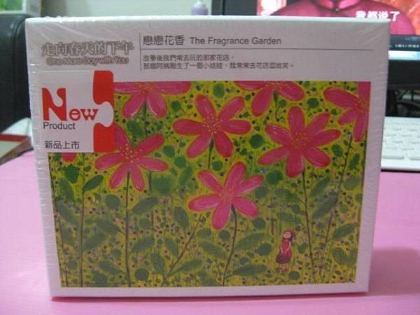 2012.07.04 300P The Fragrance Garden (1)