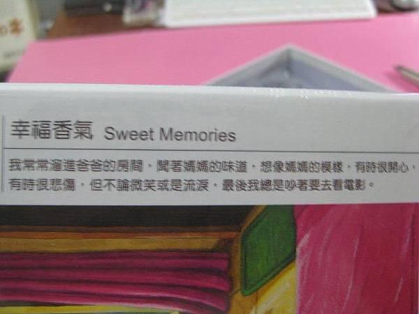 2012.07.10 300P幸福香氣Sweet Memories (2)