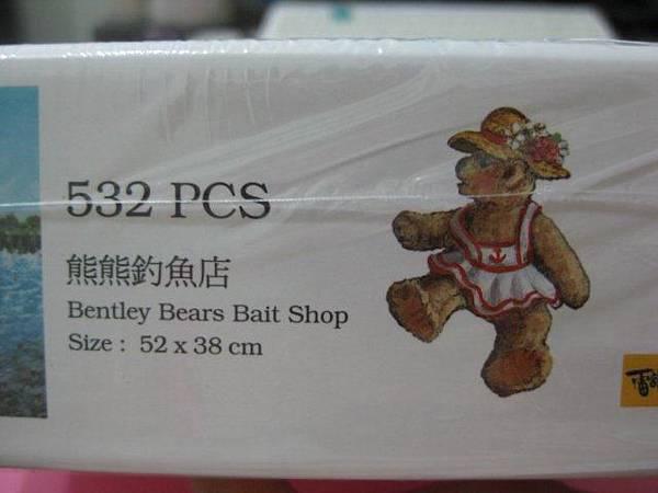 2012.07.13 532P Bentley Bears Bait Shop (2)