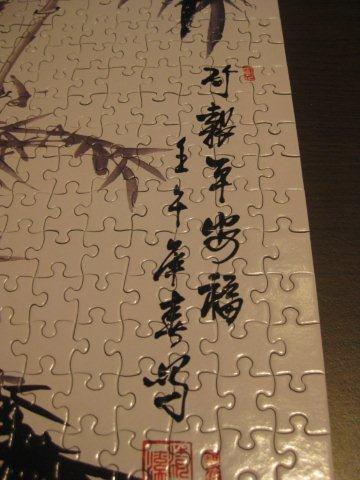 2012.07.14 500P 墨竹圖 (9)
