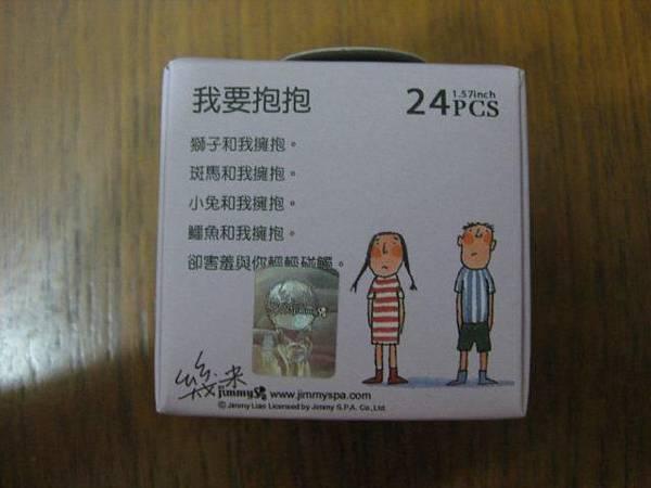2012.09.10 24P 我要抱抱 (1)