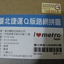 2012.11.16 500P台北捷運Q版路網 (3)