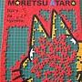 2012.11.28 300P Moretsu Ataro (5)