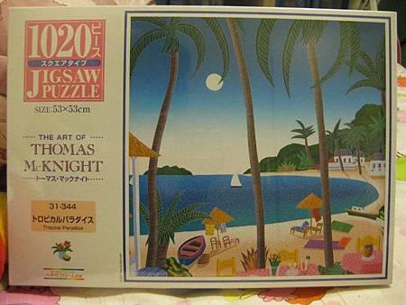 2012.12.29 1020P Tropical Paradise (1)