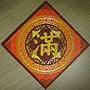 2013.01.07 36P 春節杯墊 (2)