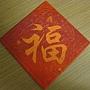 2013.01.07 36P 春節杯墊 (4)