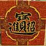 2013.01.07 36P 春節杯墊 (3)