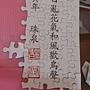 2013.04.20 1000P 梅花圖 (3)