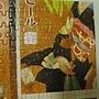 2013.07.05 300片美食饗宴 Gastronomic Feasts (4).JPG