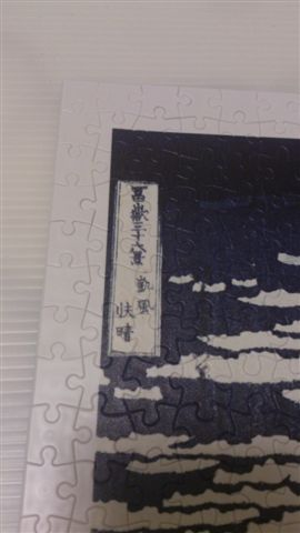 2013.08.01 500P 500片葛飾北齋 - 凱風快晴 (3).jpg