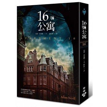 16號公寓 Apartment 16.jpg
