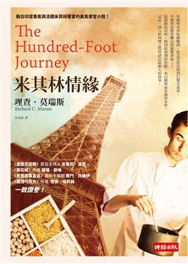 米其林情緣 The Hundred-Foot Journey.JPG