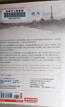 米其林情緣  The Hundred-Foot Journey-2.jpg