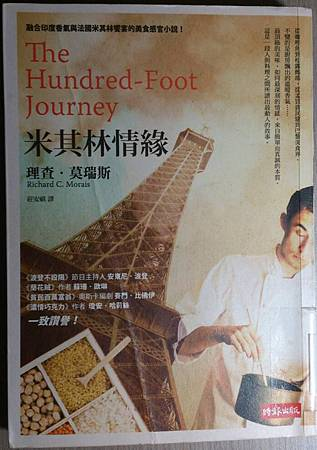 米其林情緣  The Hundred-Foot Journey-1.jpg