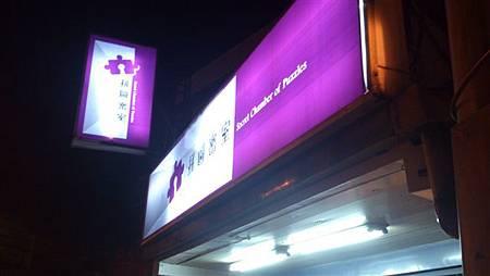 2014.01.16 拼圖密室@淡水 (8).jpg