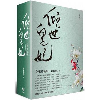 傾世皇妃【全集盒裝版】