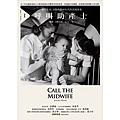 呼叫助產士:關於生命、喜悅與艱困年代的真實故事