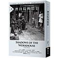 濟貧院的陰影:戰後市井小民堅強求生的感人故事