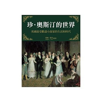 珍.奧斯汀的世界:英國最受歡迎小說家的生活和時代