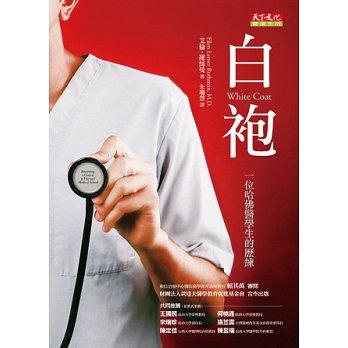 白袍:一位哈佛醫學生的歷練(再版)