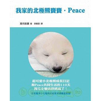 我家的北極熊寶寶‧Peace