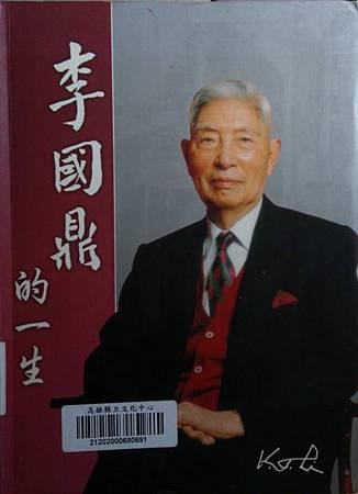 李國鼎的一生