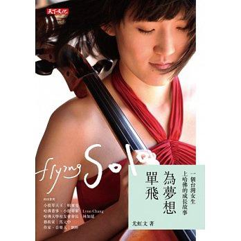 為夢想單飛:一個台灣女生上哈佛的成長故事