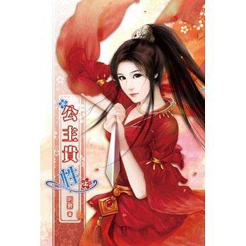 公主貴性(上)