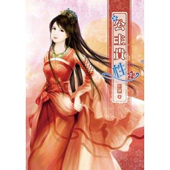 公主貴性(下)