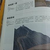 2014.04.26 大漠風流 - 波斯文明探幽 (1).jpg