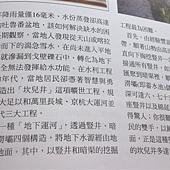 2014.04.26 大漠風流 - 波斯文明探幽 (4).jpg